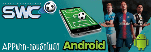 SBOBET-WORLDCLASS : Android